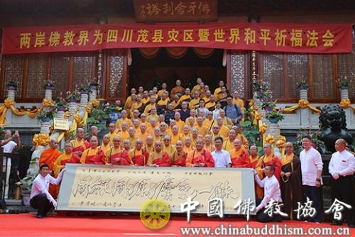 两岸佛教界在北京灵光寺为四川茂县灾区祈福捐助善款